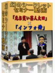 (共通特典)インフォ侍と元お笑い芸人大田の「セミナー動画X対談音声」